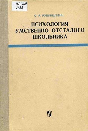 """Обложка книги """"Психология умственно отсталого школьника"""""""