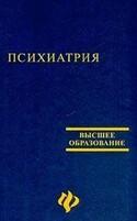 Психиатрия. Учебное пособие для студентов медицинских вузов, Мельников Владимир