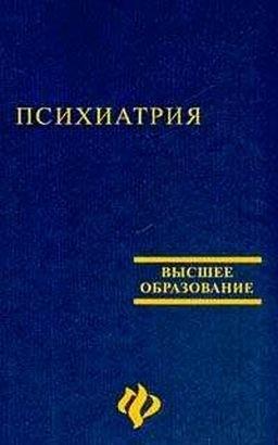 """Обложка книги """"Психиатрия. Учебное пособие для студентов медицинских вузов"""""""
