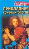 """Обложка книги """"Прикладная конфликтология"""""""