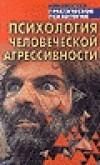Психология человеческой агрессии, Сельченок Константин