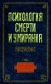 Психология смерти и умирания, Сельченок Константин