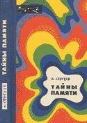 Тайны памяти (с иллюстрациями), Сергеев Борис
