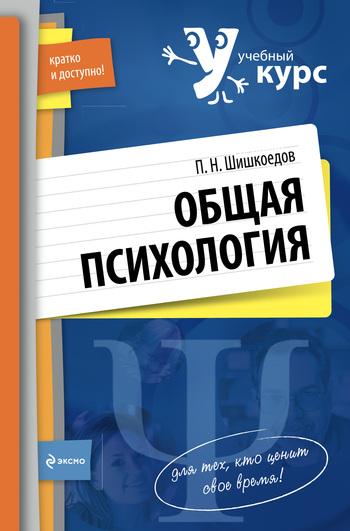 """Обложка книги """"Общая психология"""""""