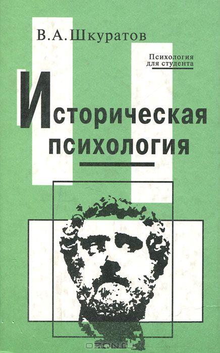 """Обложка книги """"Историческая психология"""""""