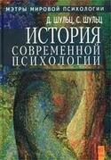 История современной психологии, Шульц Дуан