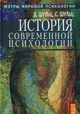 """Обложка книги """"История современной психологии"""""""