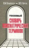 Толковый словарь психиатрических терминов. (около 3000 терминов, 1995 г.), Блейхер Вадим