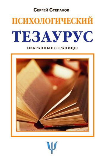 """Обложка книги """"Психологический тезаурус"""""""