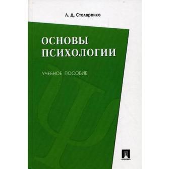 """Обложка книги """"Основы психологии"""""""