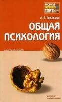 Общая психология: конспект лекций, Тарасова Людмила