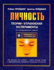 Теории личности и личностный рост, Фрейджер Роберт