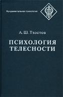 Топология субъекта (опыт феноменологического исследования), Тхостов Александр