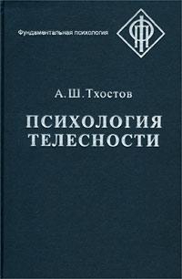 """Обложка книги """"Топология субъекта (опыт феноменологического исследования)"""""""