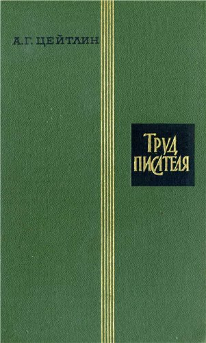 """Обложка книги """"Труд писателя"""""""
