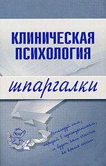 Клиническая психология, Ведехина С.