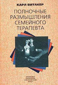 """Обложка книги """"Полночные размышления семейного терапевта"""""""
