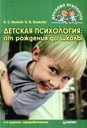 Детская психология: от рождения до школы, Волков Борис