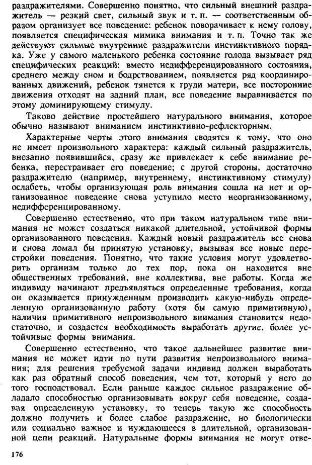 PDF. Этюды по истории поведения: обезьяна, примитив, ребенок. Выготский Л. С. Страница 175. Читать онлайн