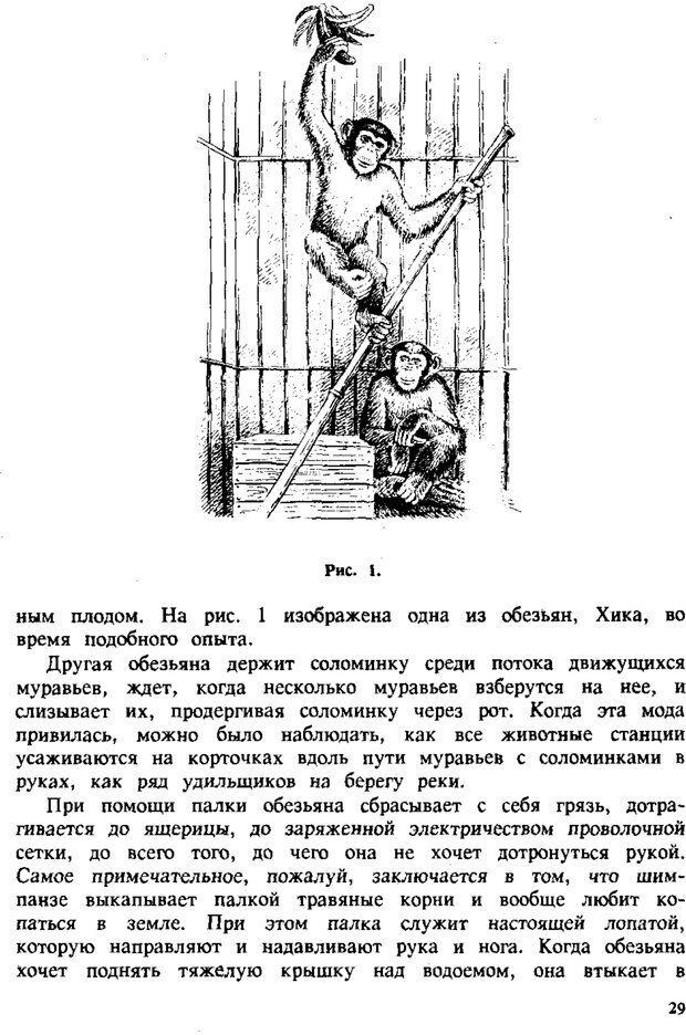 PDF. Этюды по истории поведения: обезьяна, примитив, ребенок. Выготский Л. С. Страница 28. Читать онлайн