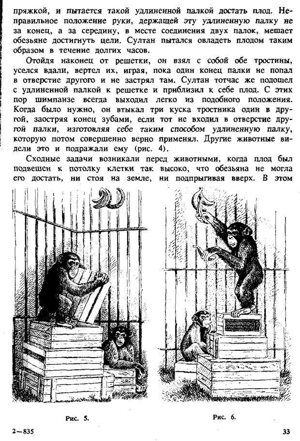 PDF. Этюды по истории поведения: обезьяна, примитив, ребенок. Выготский Л. С. Страница 32. Читать онлайн