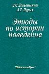 """Обложка книги """"Этюды по истории поведения: обезьяна, примитив, ребенок"""""""