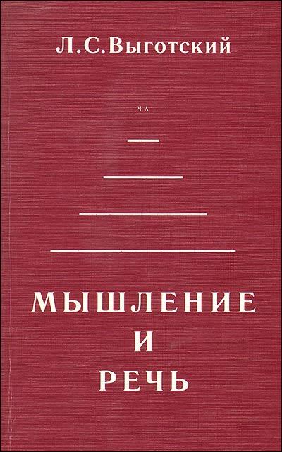 """Обложка книги """"Мышление и речь"""""""