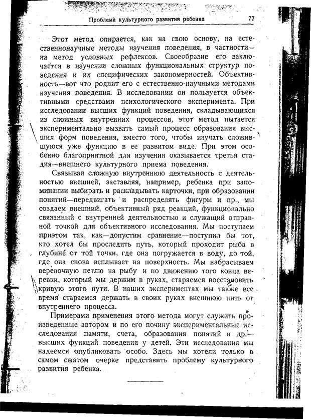 PDF. Статьи, конспекты, материалы из личного архива Л.С. Выготского. Выготский Л. С. Страница 109. Читать онлайн