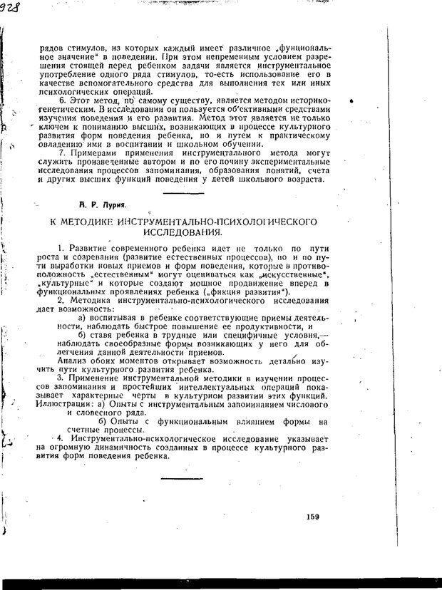 PDF. Статьи, конспекты, материалы из личного архива Л.С. Выготского. Выготский Л. С. Страница 112. Читать онлайн