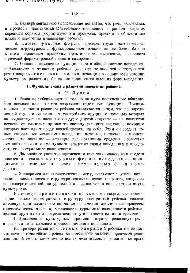 PDF. Статьи, конспекты, материалы из личного архива Л.С. Выготского. Выготский Л. С. Страница 115. Читать онлайн