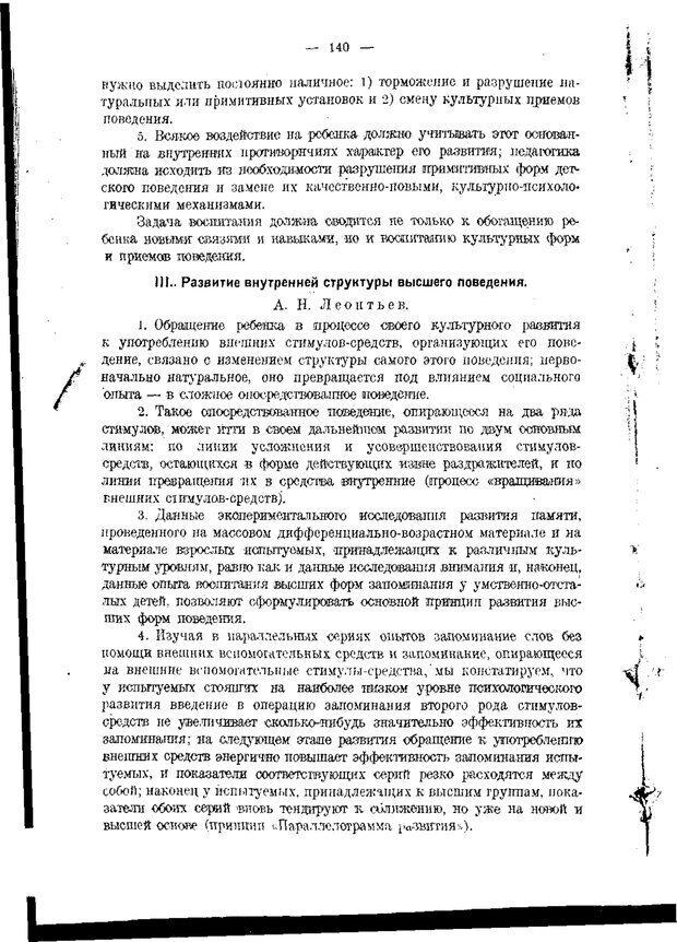 PDF. Статьи, конспекты, материалы из личного архива Л.С. Выготского. Выготский Л. С. Страница 116. Читать онлайн