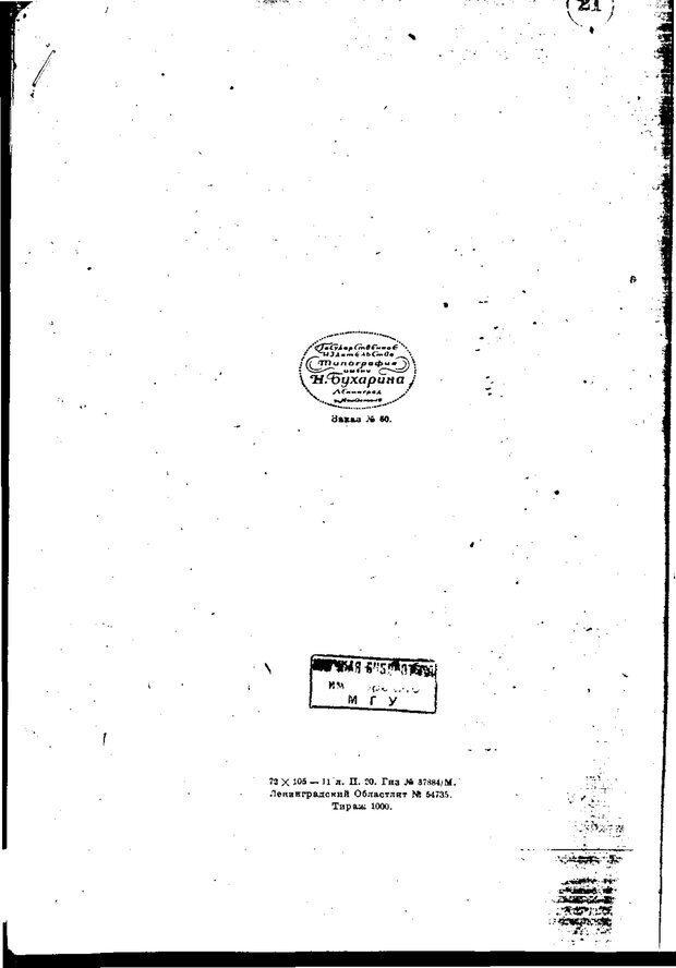 PDF. Статьи, конспекты, материалы из личного архива Л.С. Выготского. Выготский Л. С. Страница 119. Читать онлайн