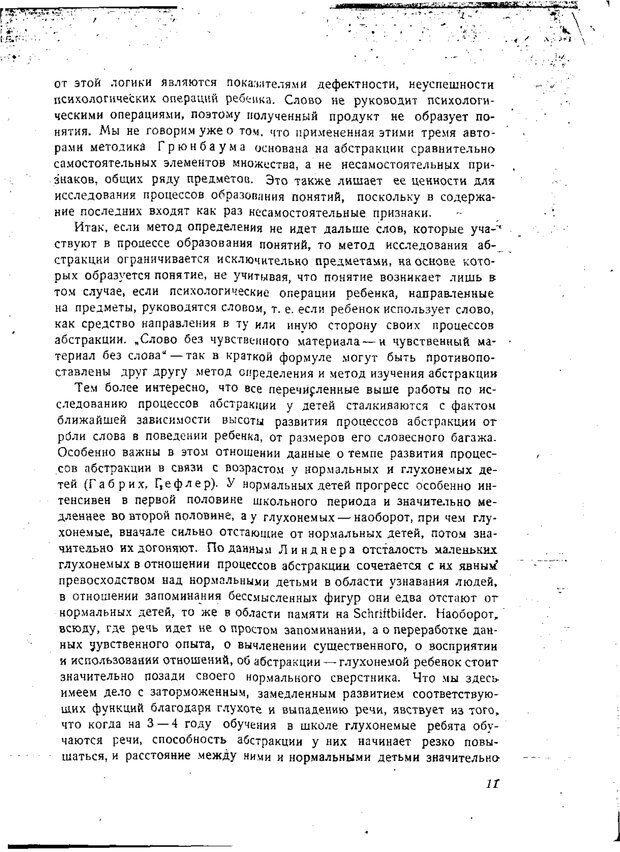 PDF. Статьи, конспекты, материалы из личного архива Л.С. Выготского. Выготский Л. С. Страница 128. Читать онлайн