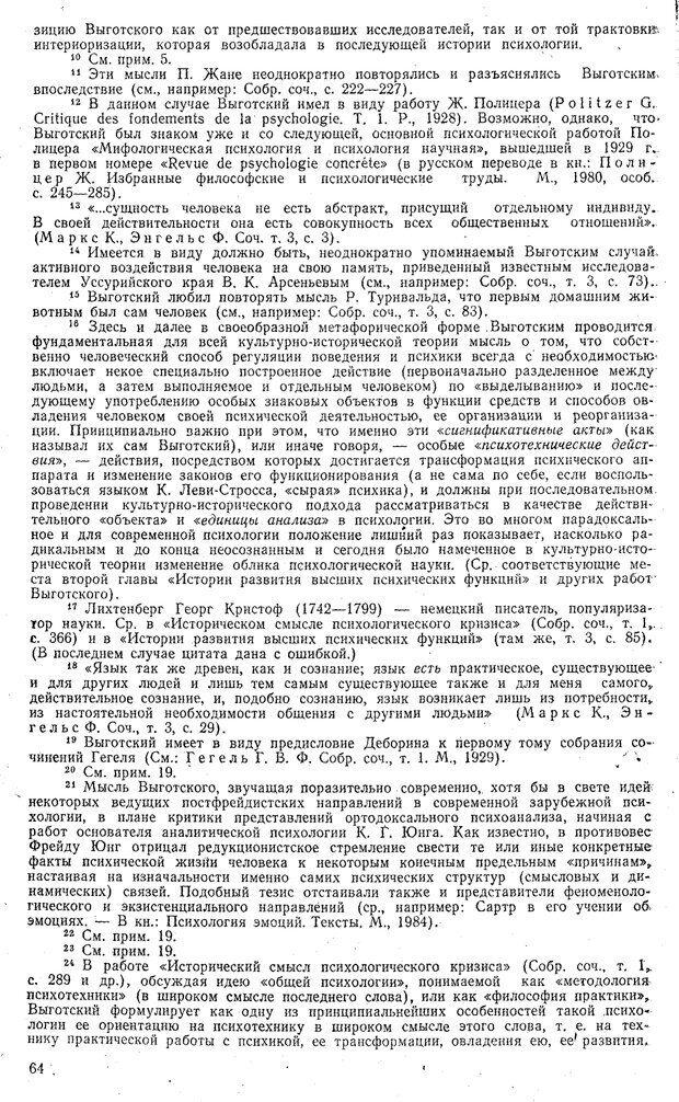 PDF. Статьи, конспекты, материалы из личного архива Л.С. Выготского. Выготский Л. С. Страница 13. Читать онлайн