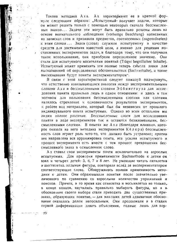 PDF. Статьи, конспекты, материалы из личного архива Л.С. Выготского. Выготский Л. С. Страница 137. Читать онлайн