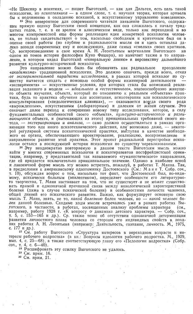 PDF. Статьи, конспекты, материалы из личного архива Л.С. Выготского. Выготский Л. С. Страница 14. Читать онлайн