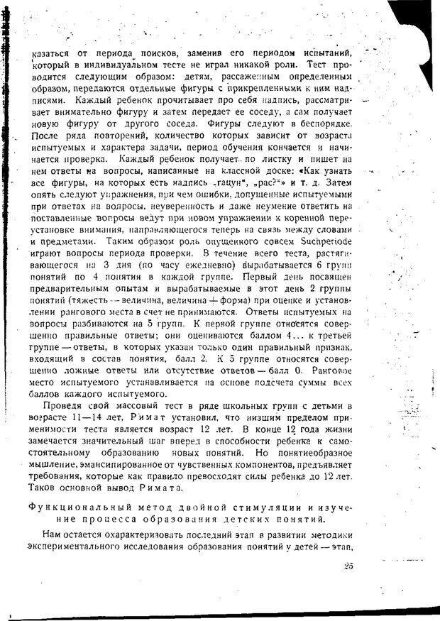 PDF. Статьи, конспекты, материалы из личного архива Л.С. Выготского. Выготский Л. С. Страница 142. Читать онлайн