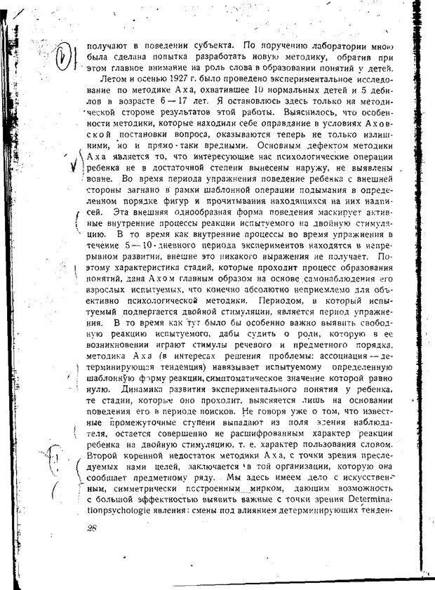 PDF. Статьи, конспекты, материалы из личного архива Л.С. Выготского. Выготский Л. С. Страница 145. Читать онлайн
