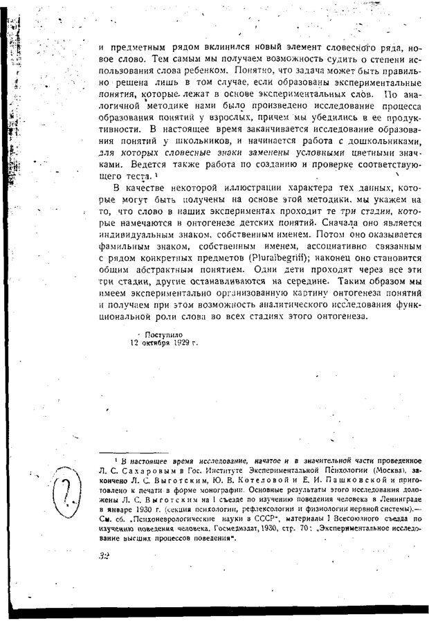 PDF. Статьи, конспекты, материалы из личного архива Л.С. Выготского. Выготский Л. С. Страница 149. Читать онлайн