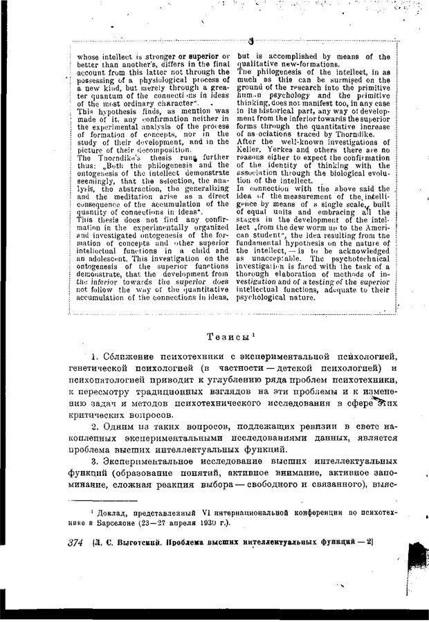PDF. Статьи, конспекты, материалы из личного архива Л.С. Выготского. Выготский Л. С. Страница 152. Читать онлайн