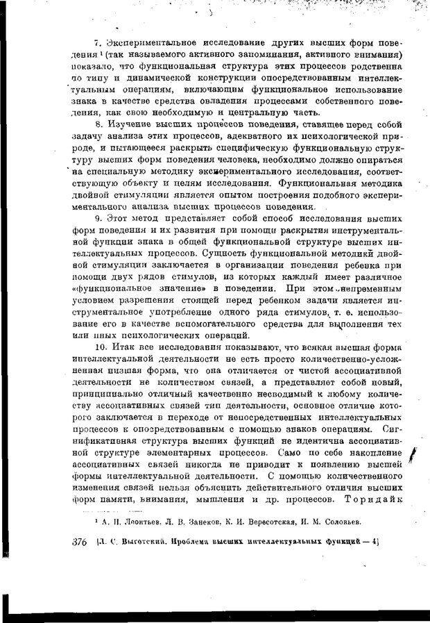 PDF. Статьи, конспекты, материалы из личного архива Л.С. Выготского. Выготский Л. С. Страница 154. Читать онлайн