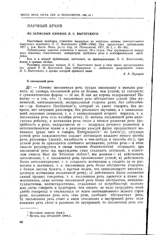 PDF. Статьи, конспекты, материалы из личного архива Л.С. Выготского. Выготский Л. С. Страница 163. Читать онлайн