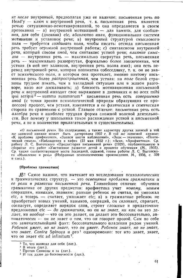 PDF. Статьи, конспекты, материалы из личного архива Л.С. Выготского. Выготский Л. С. Страница 164. Читать онлайн