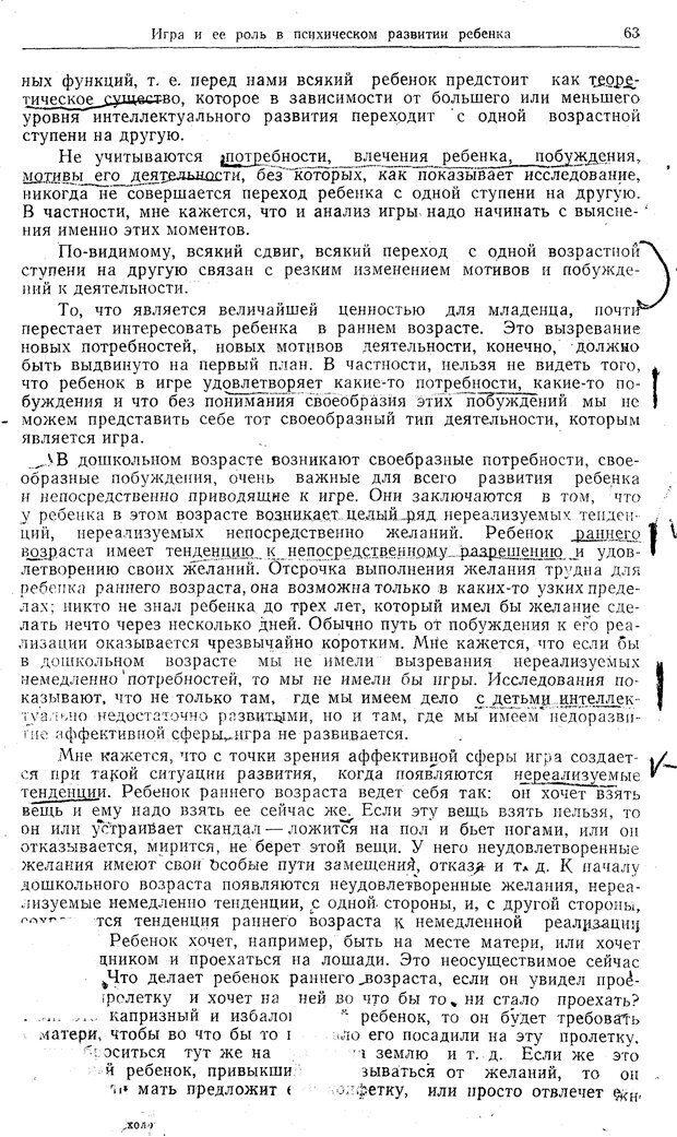 PDF. Статьи, конспекты, материалы из личного архива Л.С. Выготского. Выготский Л. С. Страница 172. Читать онлайн