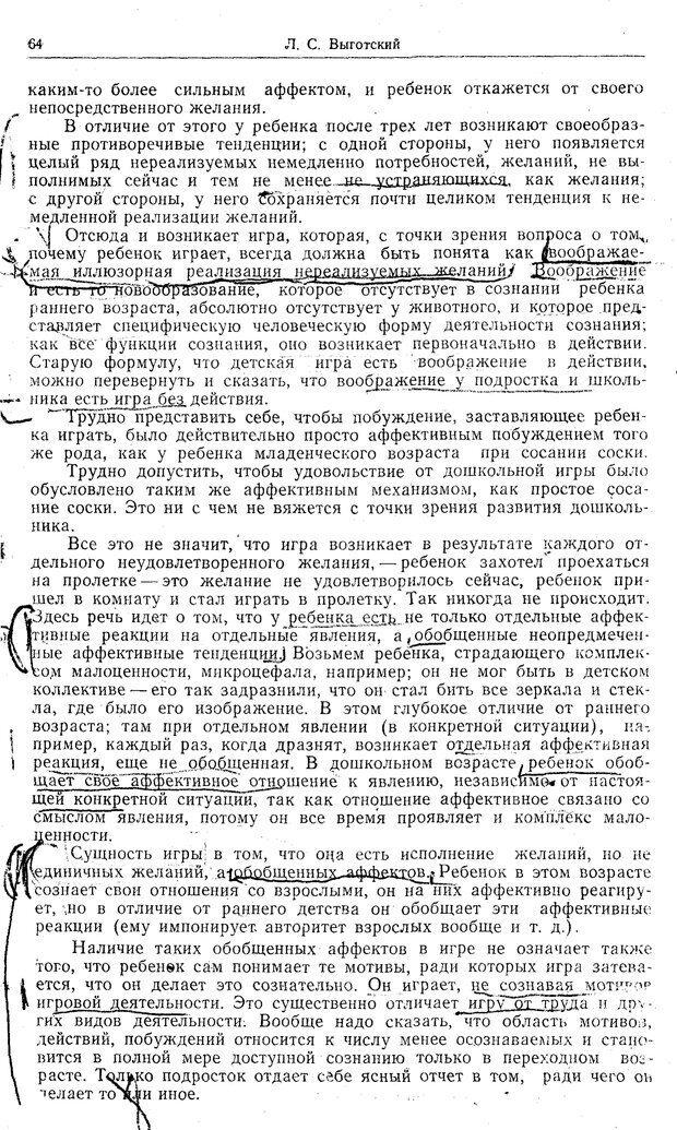 PDF. Статьи, конспекты, материалы из личного архива Л.С. Выготского. Выготский Л. С. Страница 173. Читать онлайн