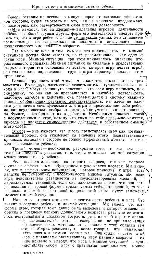 PDF. Статьи, конспекты, материалы из личного архива Л.С. Выготского. Выготский Л. С. Страница 174. Читать онлайн