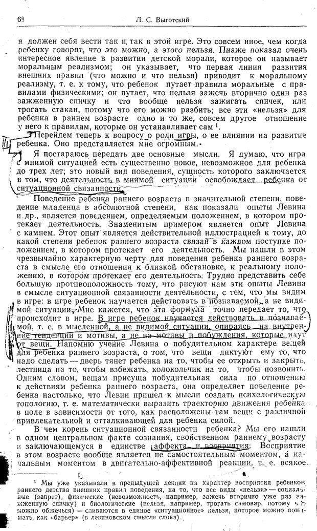 PDF. Статьи, конспекты, материалы из личного архива Л.С. Выготского. Выготский Л. С. Страница 177. Читать онлайн