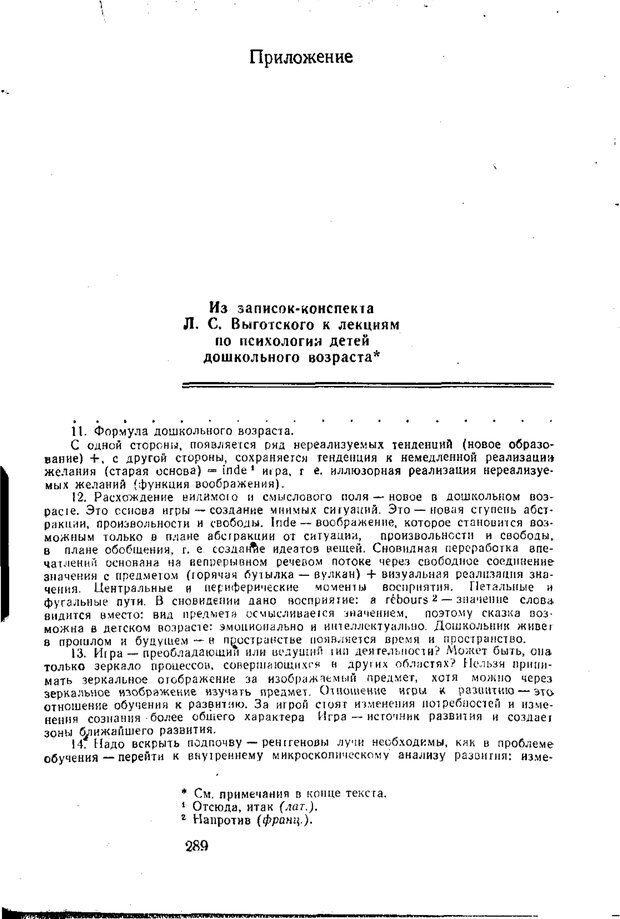 PDF. Статьи, конспекты, материалы из личного архива Л.С. Выготского. Выготский Л. С. Страница 187. Читать онлайн