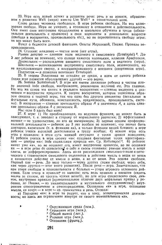 PDF. Статьи, конспекты, материалы из личного архива Л.С. Выготского. Выготский Л. С. Страница 189. Читать онлайн