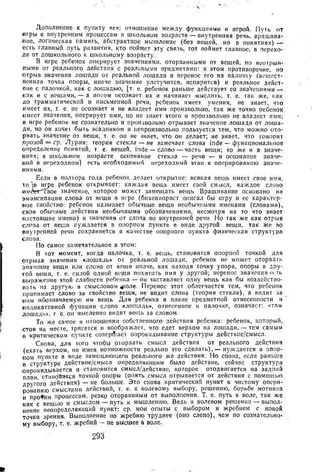 PDF. Статьи, конспекты, материалы из личного архива Л.С. Выготского. Выготский Л. С. Страница 191. Читать онлайн